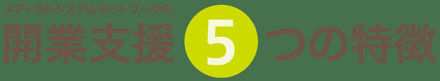 メディカルシステムネットワークの開業支援5つの特徴