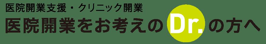 福岡県糸島市 新駅(平成31年春)徒歩3分 クリニック用地 |物件情報|医院開業をお考えのDrへ|メディカルシステムネットワークの無料開業支援